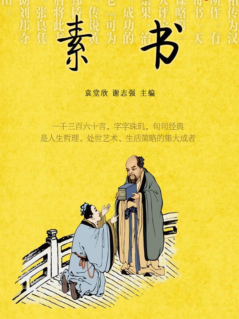 素书(中华国学经典)