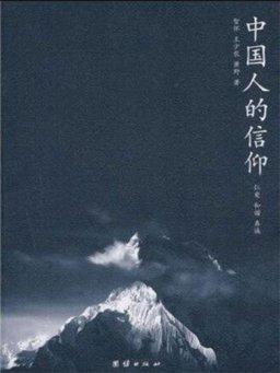 中国人的信仰(王少农 著)