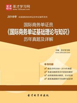 2016年国际商务单证员《国际商务单证基础理论与知识》历年真题及详解