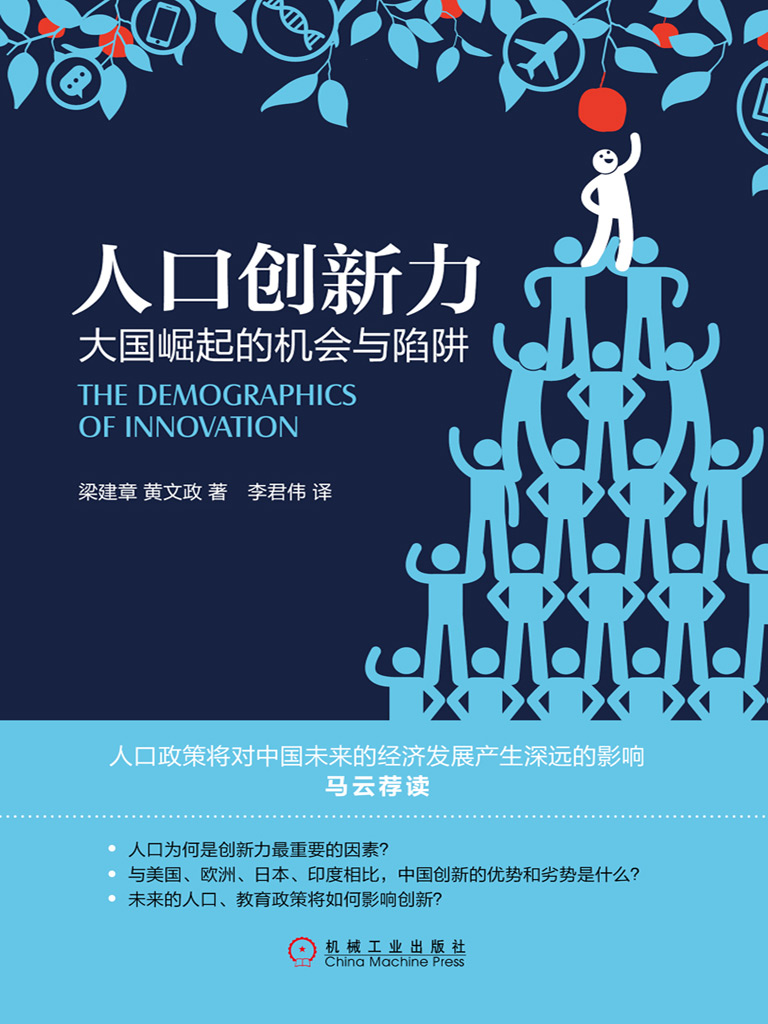 人口创新力:大国崛起的机会与陷阱