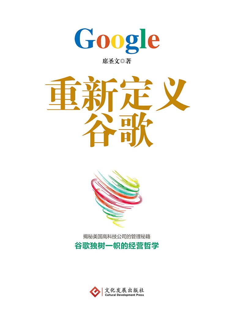 重新定义谷歌