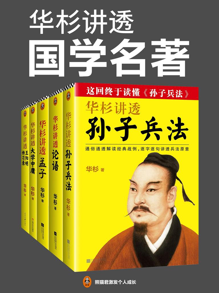 华杉讲透国学名著(套装全5册)