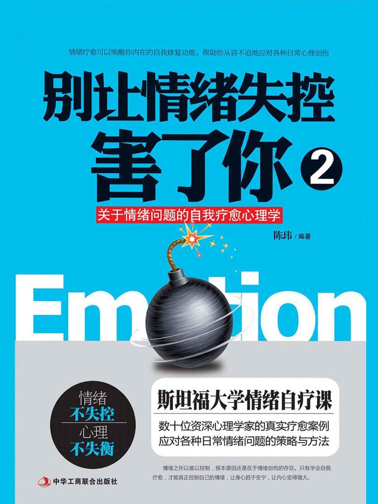别让情绪失控害了你 2:关于情绪问题的自我疗愈心理学