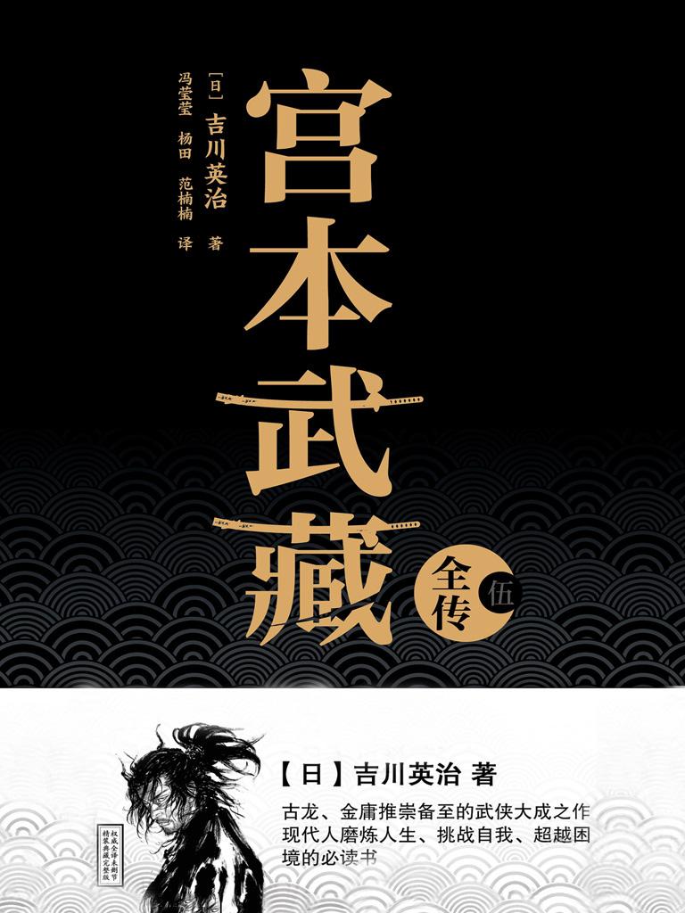 宫本武藏全传·伍