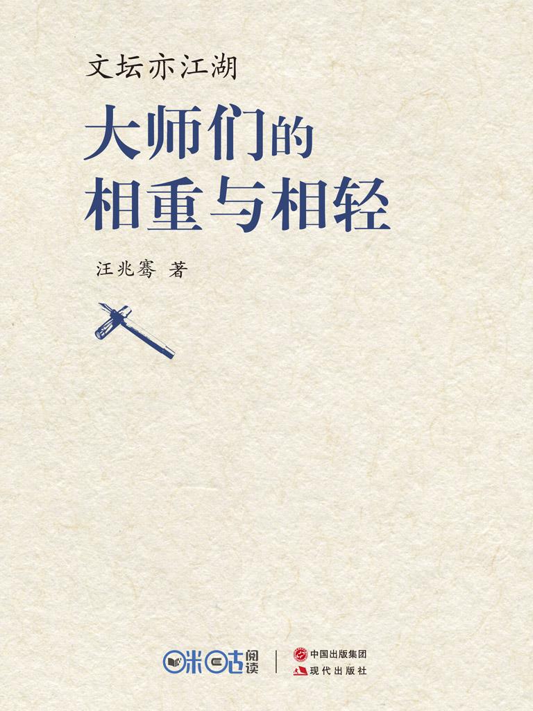 文坛亦江湖:大师们的相重与相轻