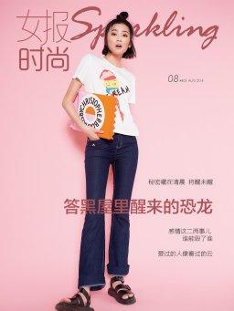 女报·时尚(2016年8月)