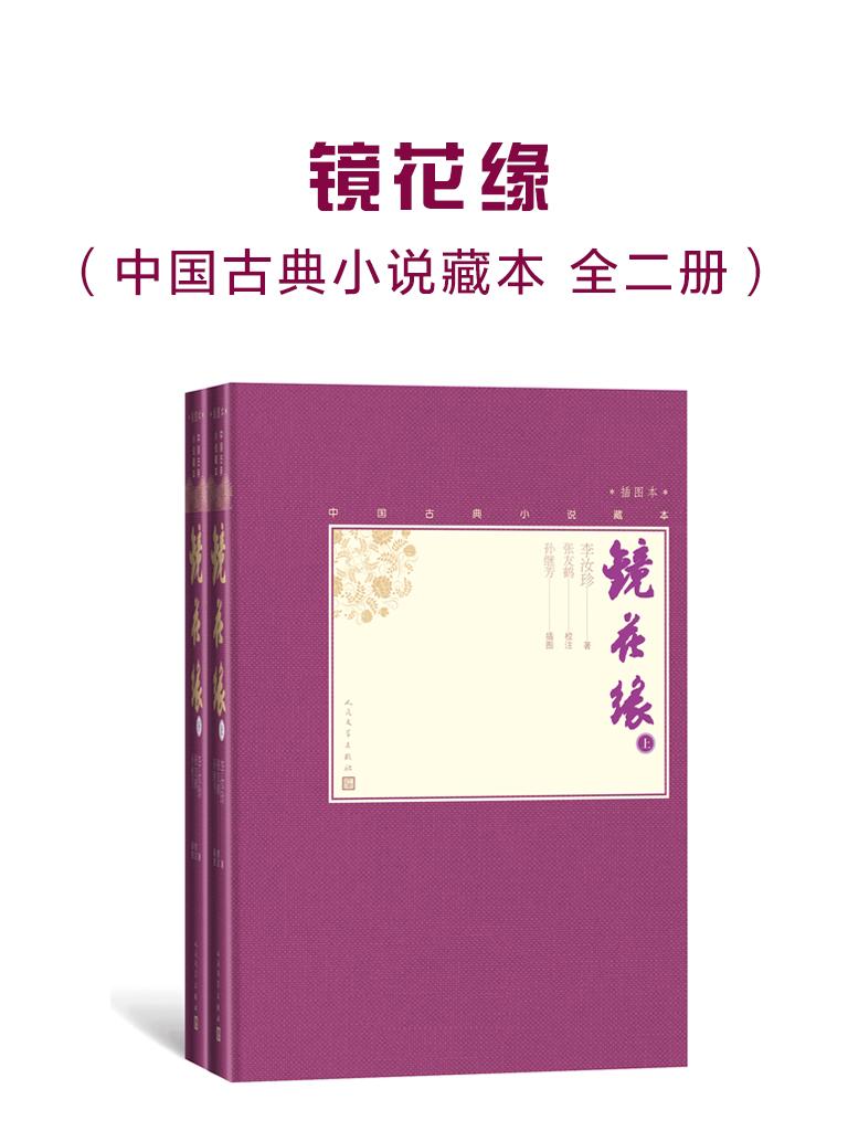 镜花缘(中国古典小说藏本 全二册)