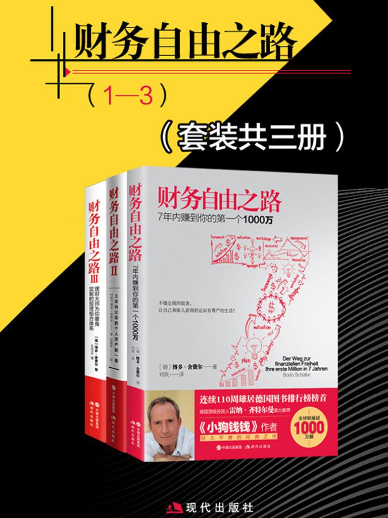 財務自由之路(共三冊)