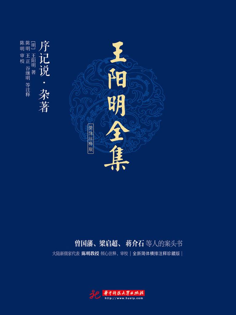 王阳明全集:序记说·杂著(简体注释版)