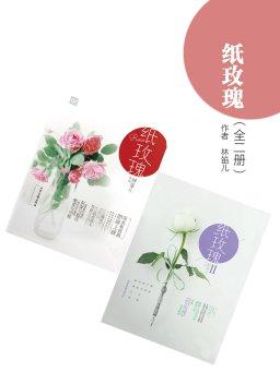 纸玫瑰(全二册)
