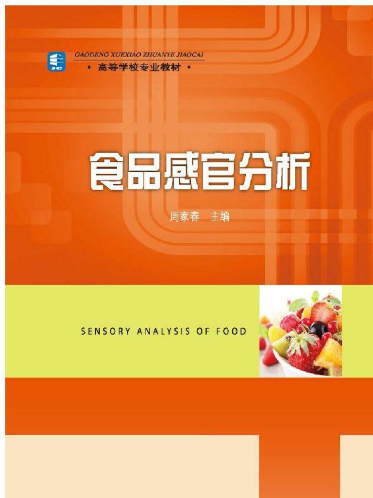 高等学校专业教材·食品感官分析