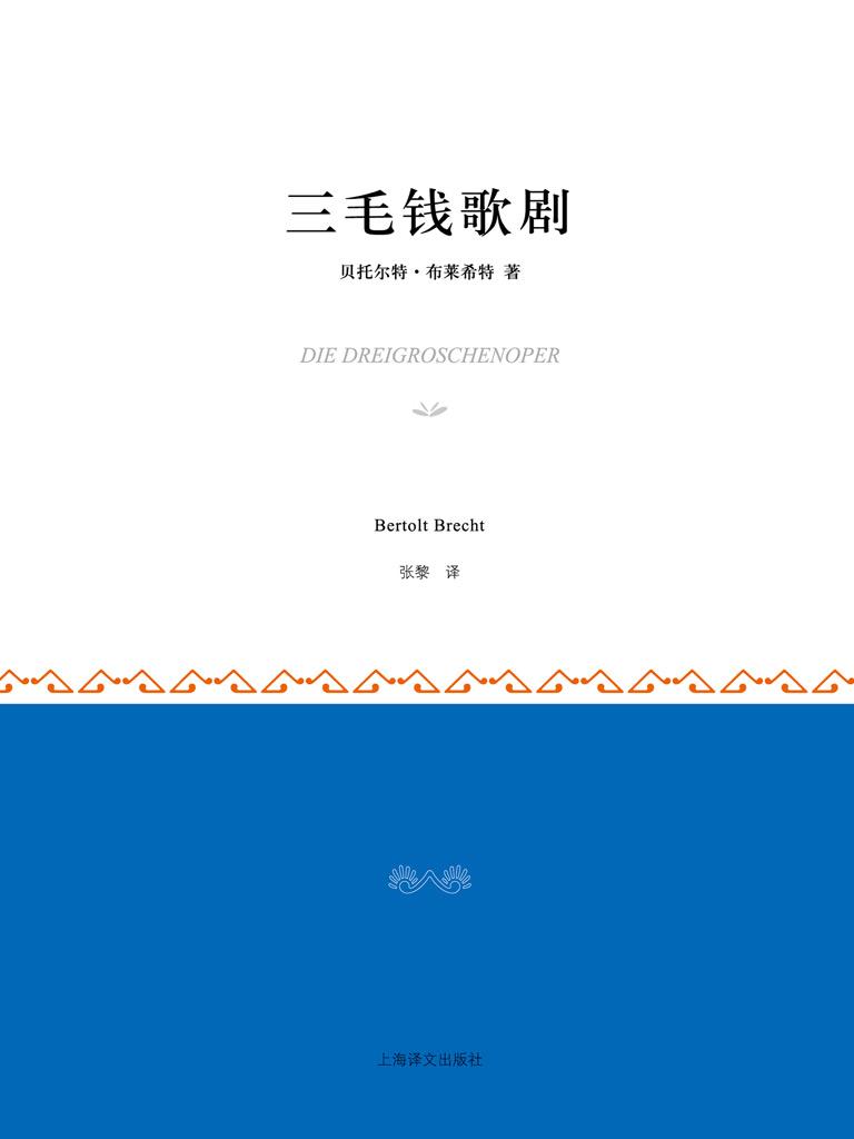 三毛钱歌剧(小经典系列)