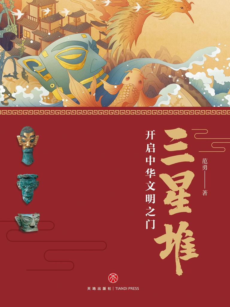 三星堆:开启中华文明之门