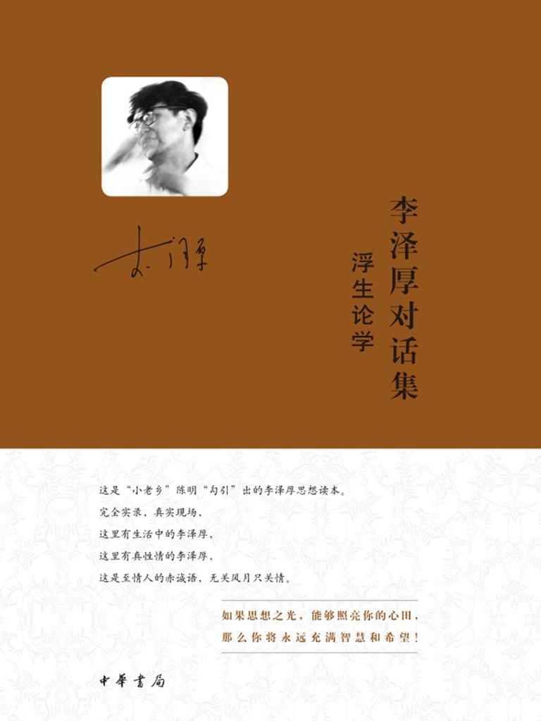 李泽厚对话集·浮生论学