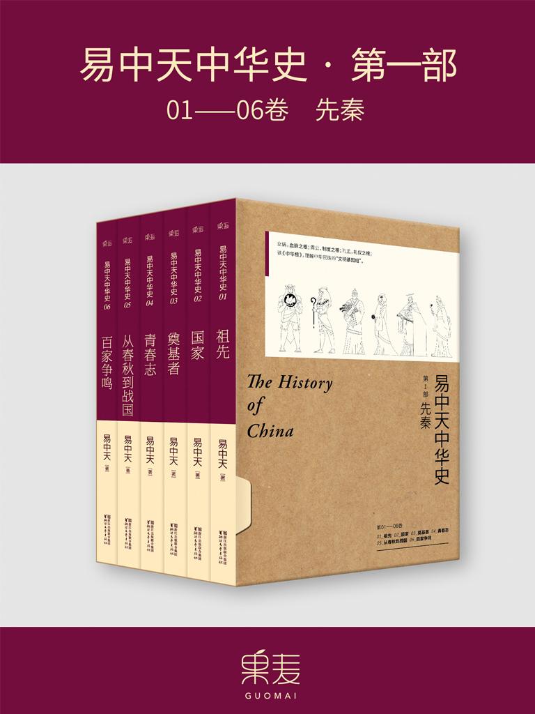 易中天中华史·第一部:先秦(01-06卷)