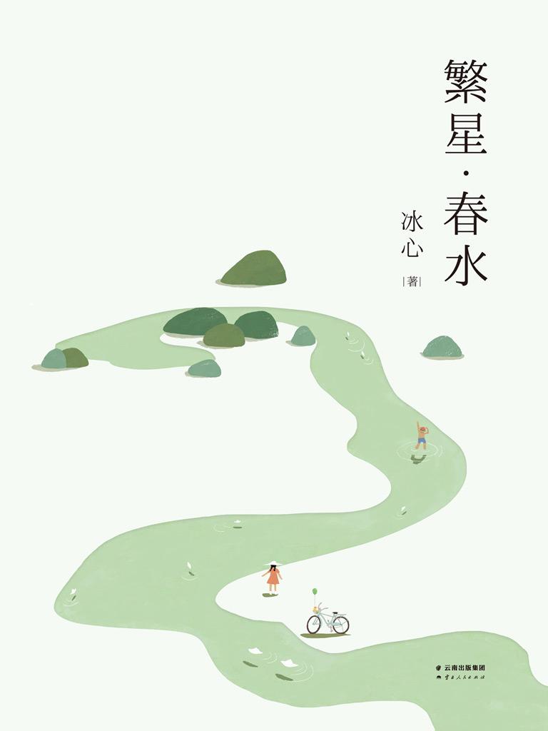 繁星·春水(冰心经典三部曲)