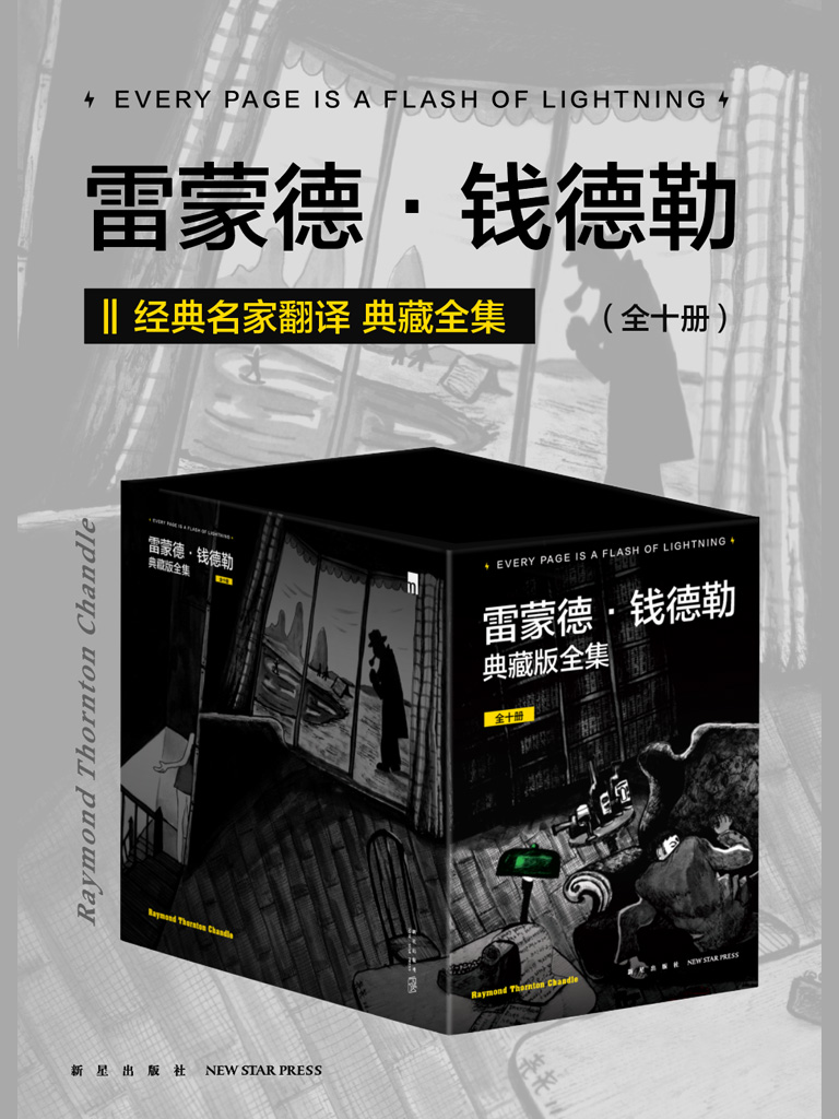 雷蒙德·钱德勒典藏版全集(全十册)
