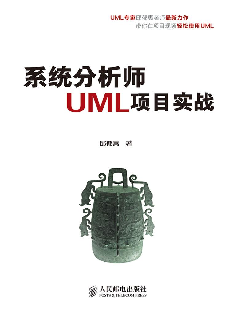 系統分析師UML項目實戰