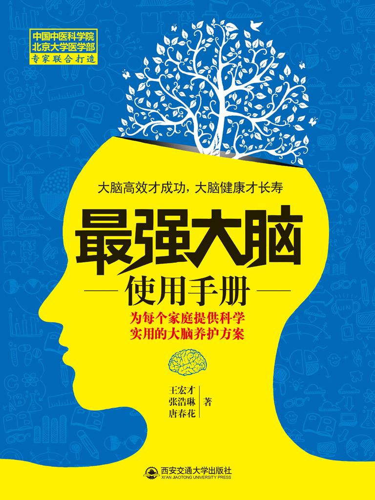最强大脑使用手册