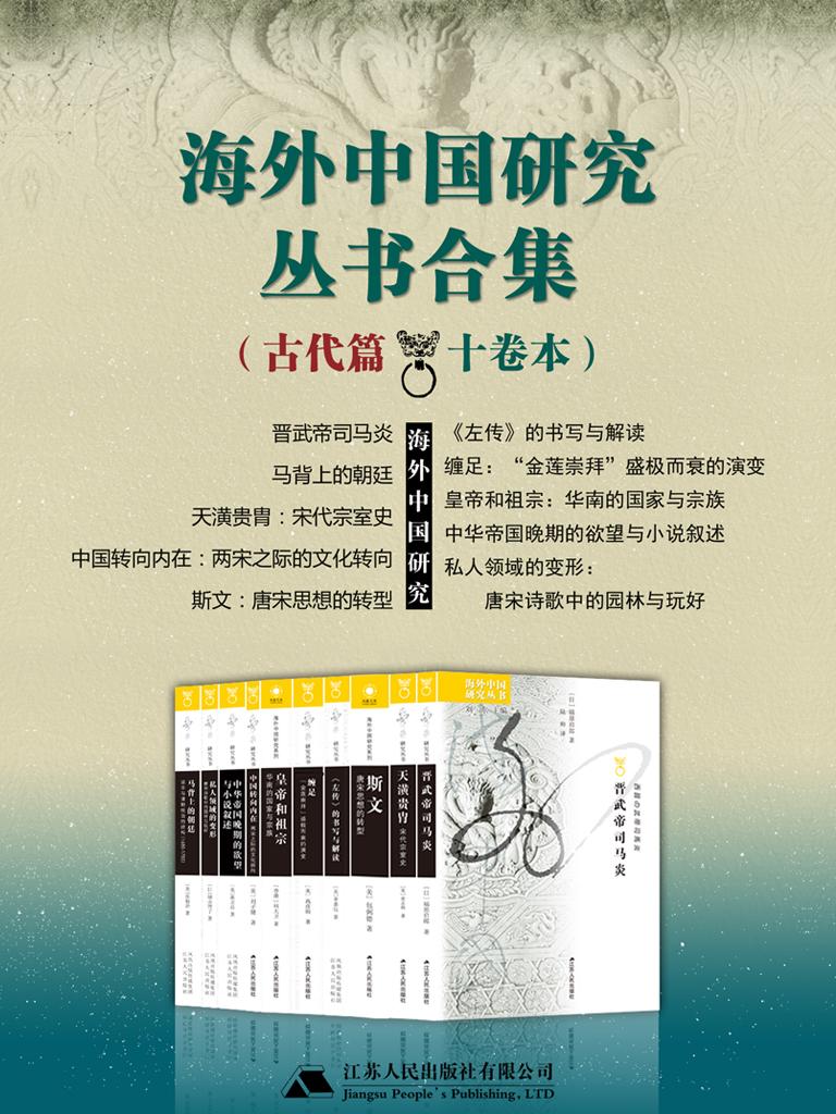 海外中国研究丛书合集(古代篇·十卷本)