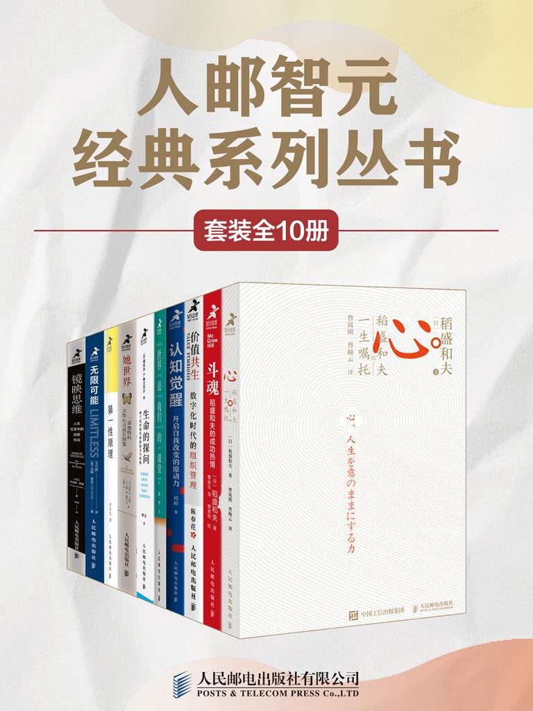 人邮智元经典丛书系列(套装全10册)