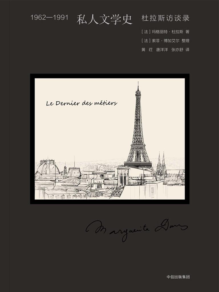 1962-1991私人文学史:杜拉斯访谈录