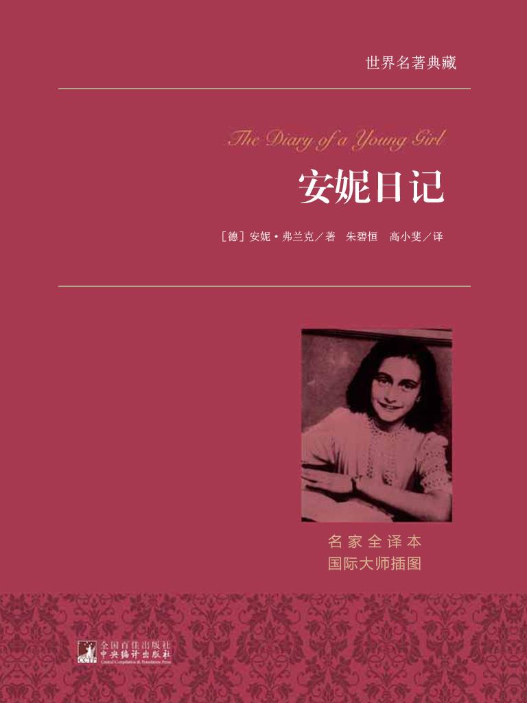 安妮日记(世界名著典藏)