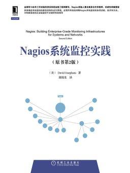 Nagios系统监控实践(原书第2版)