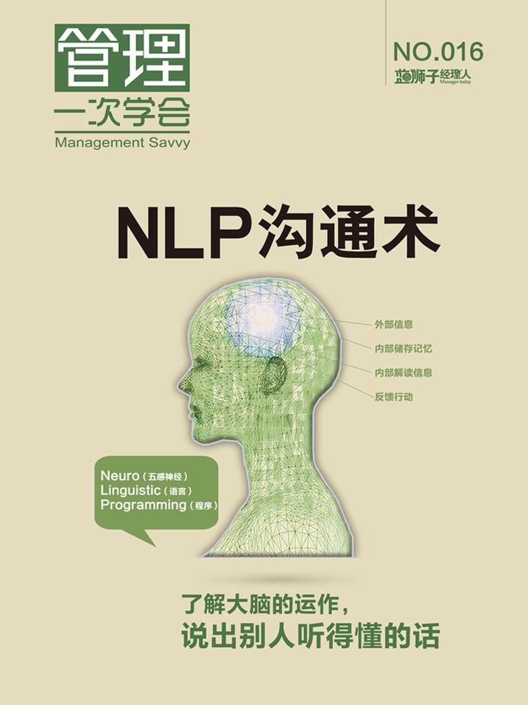 NLP沟通术(蓝狮子经理人016)