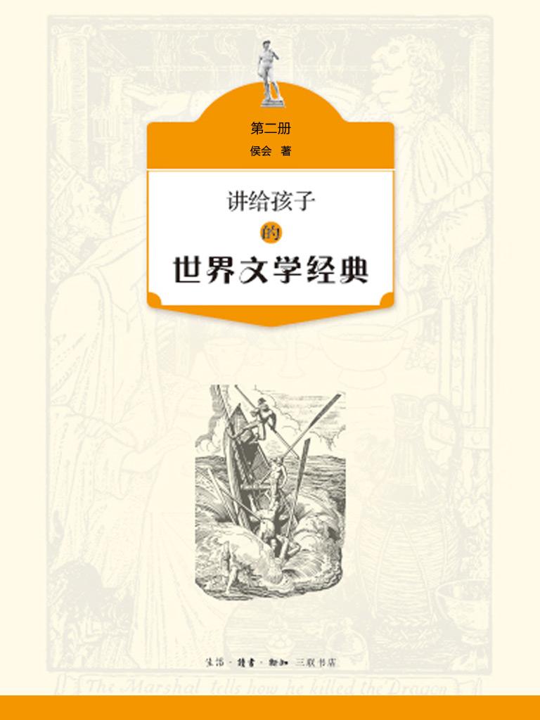 讲给孩子的世界文学经典(第二册)