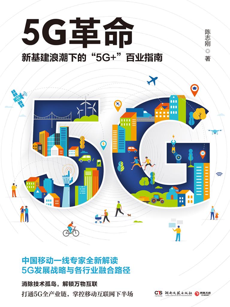 5G革命:新基建浪潮下的『5G+』百业指南