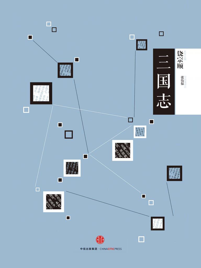 中信国学大典:三国志