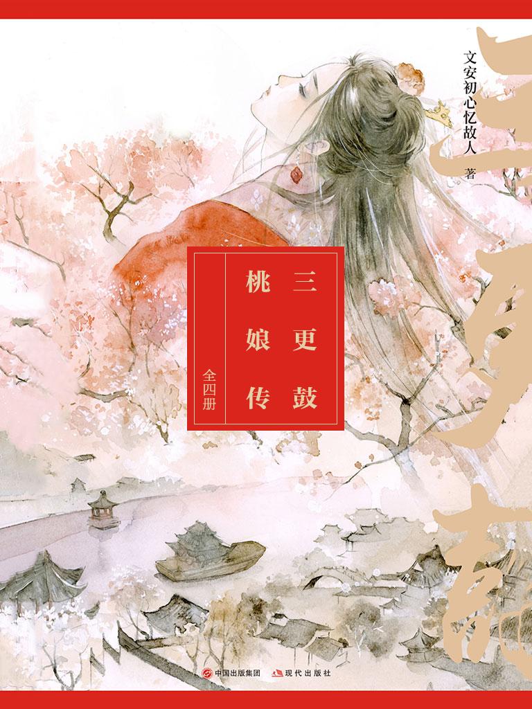 三更鼓·桃娘传(全四册)