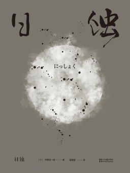 日蚀(第120届日本芥川奖获奖作品)