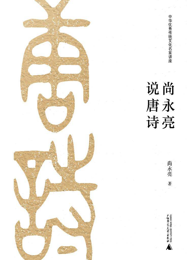 尚永亮说唐诗(中华优秀传统文化名家讲座 第二辑)