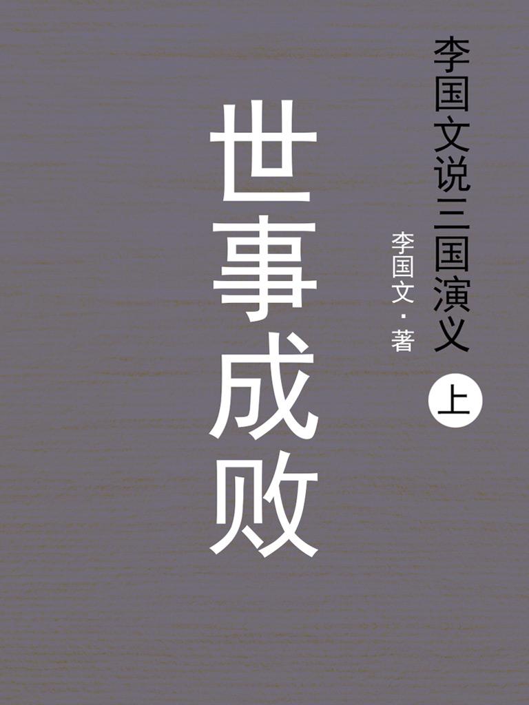 李国文说三国演义 上:世事成败