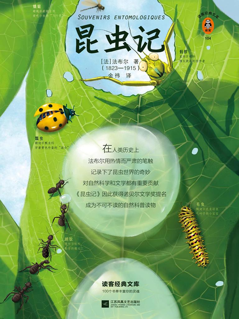 昆虫记(读客经典文库)