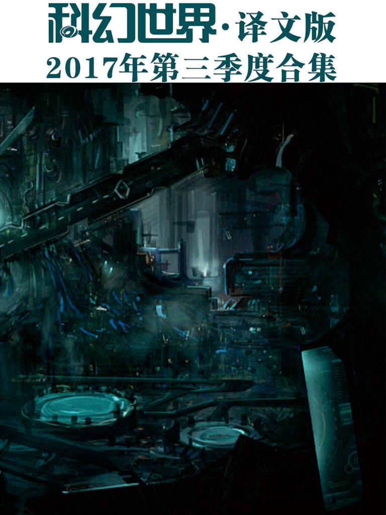 科幻世界·译文版:2017年第三季度合集