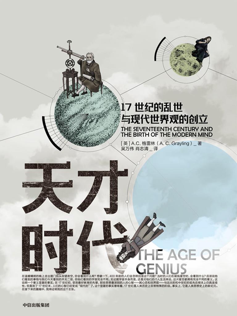 天才时代:17世纪的乱世与现代世界观的创立