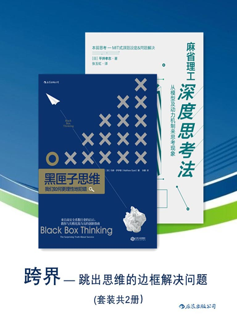 跨界:跳出思维的边框解决问题(共二册)
