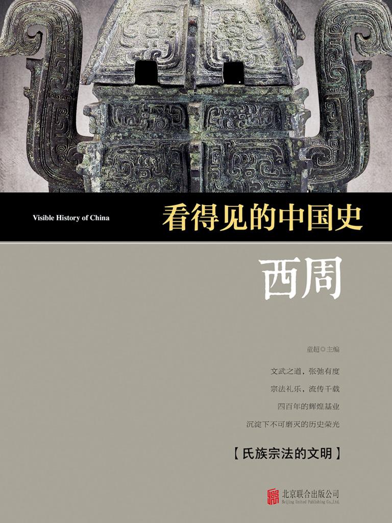 看得见的中国史·西周