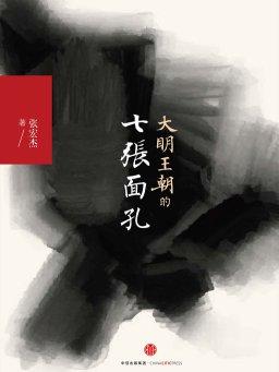 大明王朝的七张面孔(全二册)