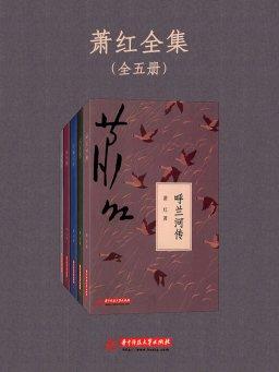 萧红全集(全五册)