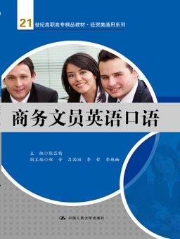 商务文员英语口语(21世纪高职高专精品教材·经贸类通用系列)