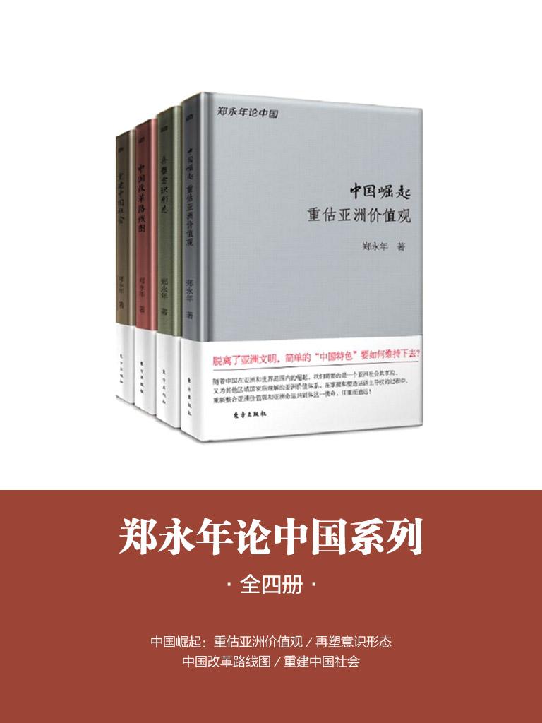 郑永年论中国系列(全四册)