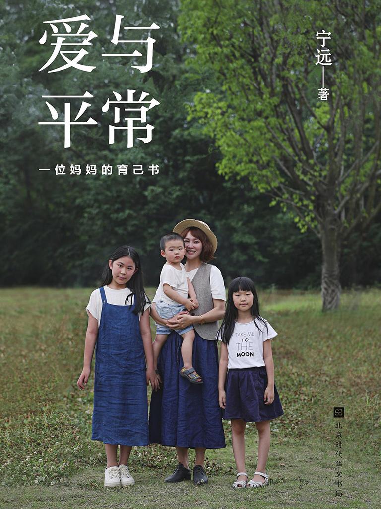 爱与平常:一位妈妈的育己书
