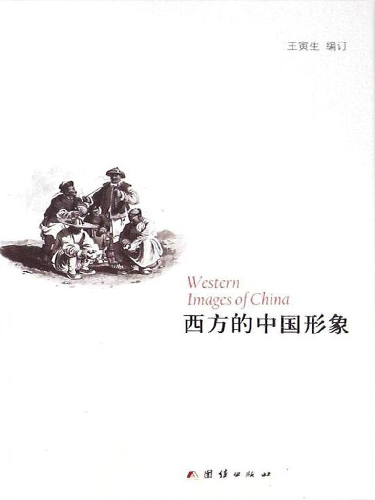 西方的中国形象