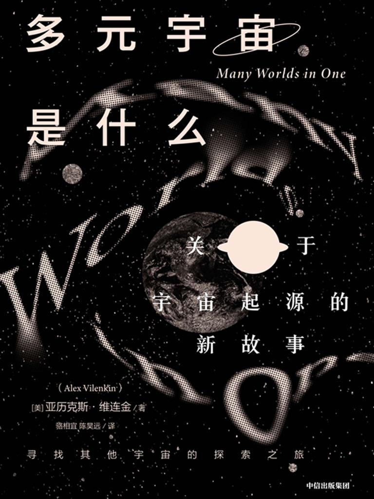 多元宇宙是什么?:关于宇宙起源的新故事
