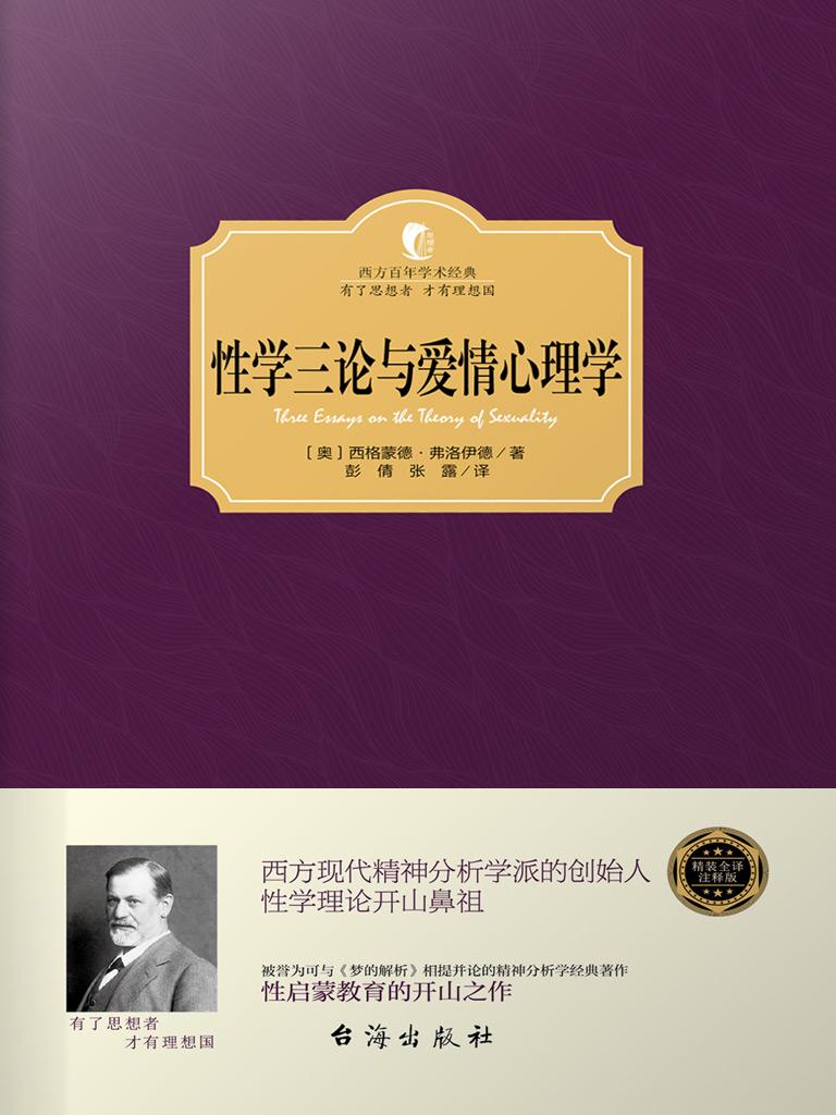 性学三论与爱情心理学(西方百年学术经典)