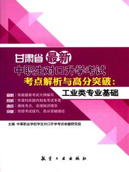 甘肃省最新中职生对口升学考试考点解析与高分突破:工业类专业基础